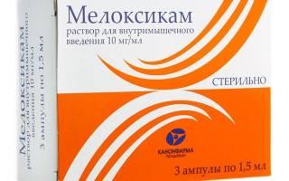 Локсиком инструкция по применению в ветеринарии, мелоксикам таблетки для кошек